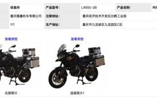 工信部公布新款隆鑫单缸650拉力将标配三箱卖,售价会涨多少?