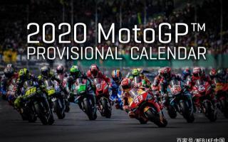 2020 MotoGP世界摩托车锦标赛 暂定赛程及参赛车手公布