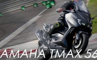 """新一代""""羊皇""""雅马哈 TMAX 560 车辆信息和试驾体验"""