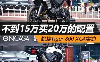 15万内的大杀器 凯旋Tiger 800 XCA实拍
