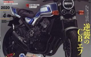 本田拟开发CB998F新复古街车!是CB900F复活,还是CB1000R改款?