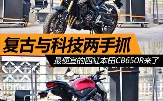 最便宜的四缸CB香不香 本田CB650R实拍