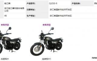 钱江即将推出新款250cc复古车款?