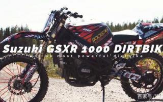 四缸也有越野摩托?铃木GSX-R1000 Dirt Bike来了