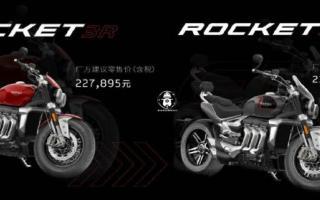 """""""三缸霸主""""凯旋Rocket 3国内上市 售价227,895元起"""
