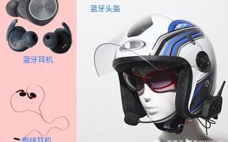 """""""骨传导""""头盔音响,比传统蓝牙头盔更安全、更方便,音质更好!"""