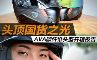 头顶国货之光 AVA碳纤维头盔开箱报告