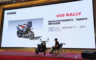 凯越透露两款新车型,450 RALLY拉力车和320R双缸街车