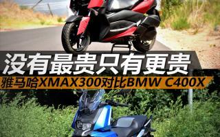 最贵的300cc级踏板 XMAX300对比C400X
