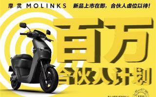 """钱江摩托入局电动车 深度解析摩灵""""百万合伙人计划"""""""