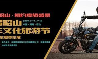 建设香帅JSX700i闪耀2020年第二届湖南昭山摩托车文化旅游节