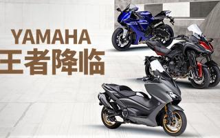 雅马哈YZF-R1、NIKEN GT、TMAX560国内正式上市