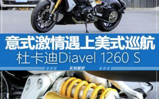 杜卡迪Diavel 1260 S 高性能美式巡航