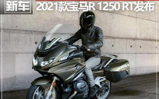 外观更犀利 2021款宝马R 1250 RT发布