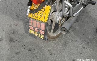 摩托车最新扣分罚款规则,莫让你的无知替你买单