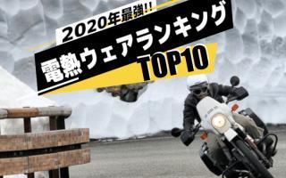 2020年冬季电热服装排行榜前十名 !