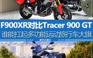 旅行车大时代 F900XR对比Tracer 900 GT