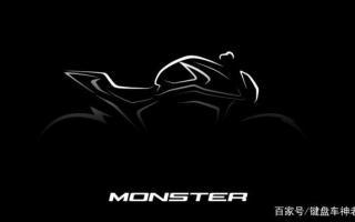 """杜卡迪官宣新款Monster""""怪兽""""预告,或使用全新车架和发动机"""