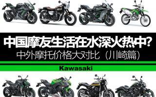 你的川崎Ninja买贵了 中外摩托价格对比