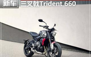 凯旋Trident 660解析 全新入门级车型