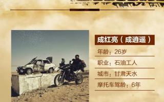 逍遥行 | 骑300GY Rally摩旅新疆