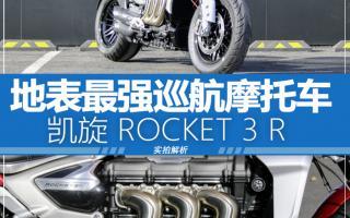 摩托车实拍 2500cc暴力猛兽凯旋Rocket3