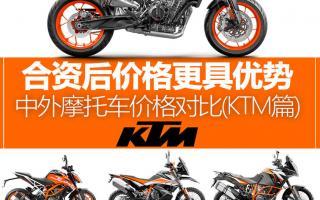 250 DUKE性价比最高 中外摩托价格对比