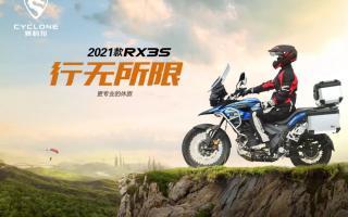 继续进化,行无所限:更专业的休旅2021款RX3S,正式上市