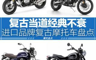 盘点国内市售进口品牌经典复古摩托车