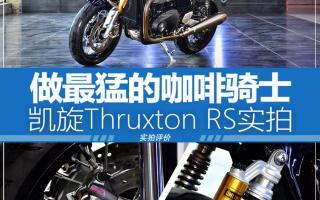 带你梦回60年代 凯旋Thruxton RS实拍