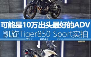 10万多的高性能ADV Tiger850 Sport实拍
