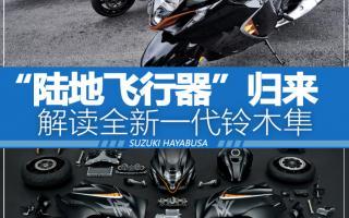 """""""陆地飞行器""""归来 解读铃木HAYABUSA"""