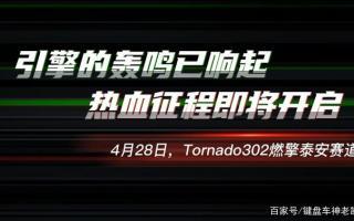 贝纳利官宣Tornado 302将于4月28日发布,颜值、车重两大看点