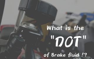 刹车油知识大补帖!什么是DOT?为什么定期更换?