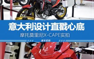 高颜值+中国芯 摩托莫里尼X-CAPE实拍