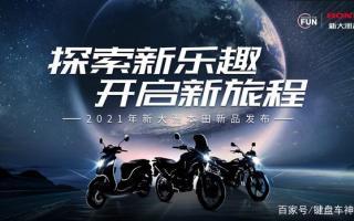 新大洲-本田2021新品发布会前瞻,越野、踏板、通路三款新车亮相