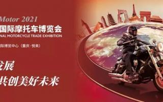 13项主题活动狂欢4天3夜!中国摩博会诚邀天下骑士骑聚重庆