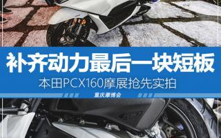 几乎没有短板 本田PCX160摩展抢先实拍