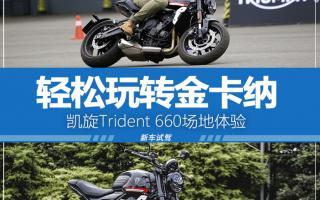 超好上手的三缸 凯旋Trident 660初体验