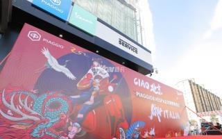 比亚乔&VESPA 北京路野集美店正式开业