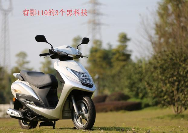 详解睿影110的3个黑科技:智能IDKey、3S启停和ACG,万元售价不亏-第1张图片-春风行摩托车之家