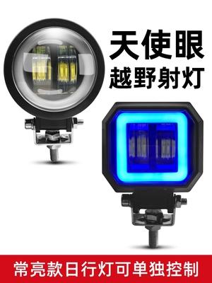 受够了蜡烛灯的摩友来看看这款LED天使眼超强铺路效果的开道灯