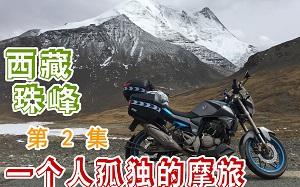 一个人孤独的摩旅,西藏珠峰大本营②!
