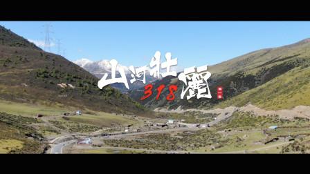 【LongWay摩托志】山河壮丽318 第一集