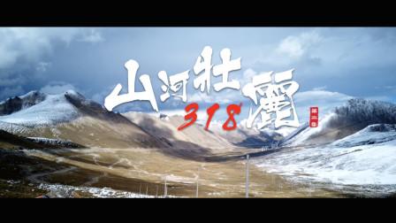 【LongWay摩托志】山河壮丽318 第二集