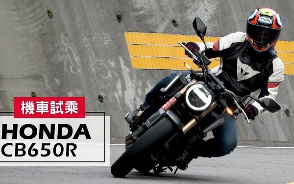 2019 本田HONDA CB650R |试驾 Test Ride