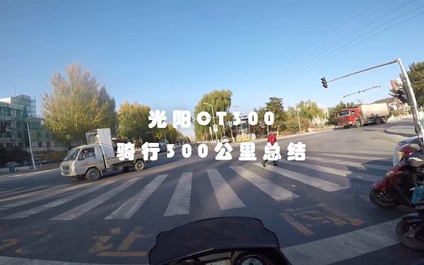 """B站UP主""""坚强的土豆1703""""真实光阳CT300骑行300公里总结"""