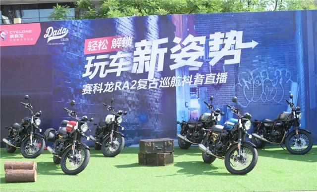 赛科龙复古运动巡航RA2 轻松解锁玩车新姿势-第1张图片-春风行摩托车之家