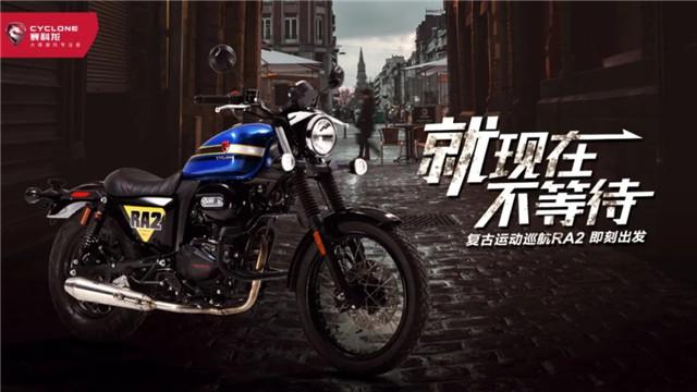 赛科龙复古运动巡航RA2 轻松解锁玩车新姿势-第7张图片-春风行摩托车之家