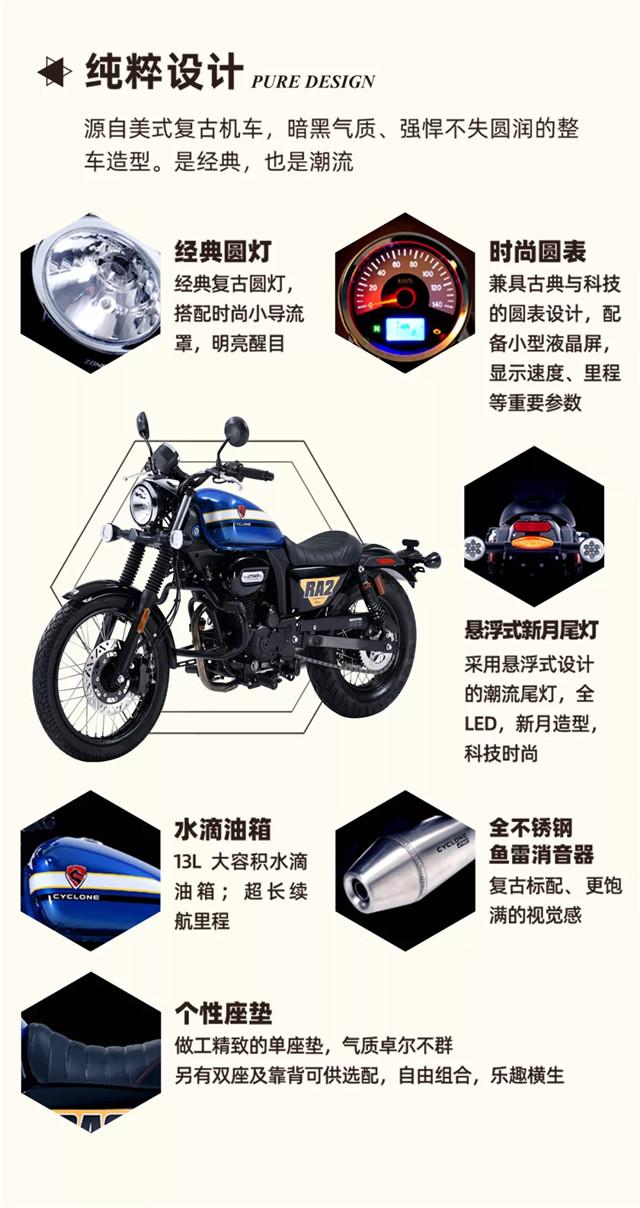 赛科龙复古运动巡航RA2 轻松解锁玩车新姿势-第9张图片-春风行摩托车之家